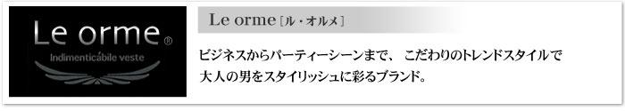 「Le orme」こだわりドレスシャツシリーズ