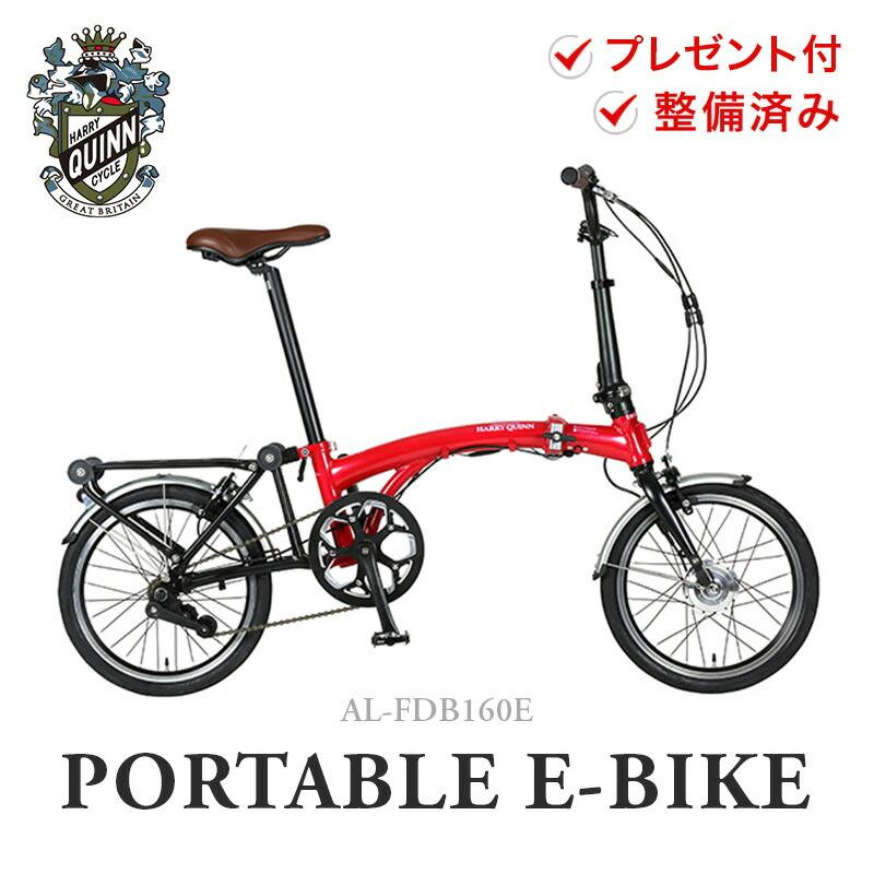 GIC ジック 自転車 折りたたみ自転車 電動アシスト自転車 Harry Quinn PORTABLE E-BIKE AL-FDB160